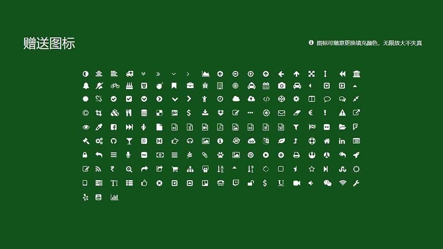甘肃农业大学PPT模板下载_幻灯片预览图35