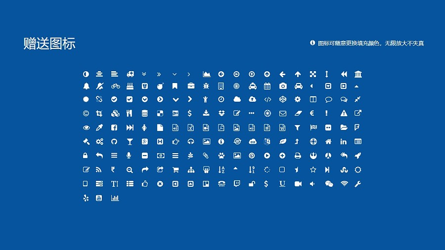 西北民族大学PPT模板下载_幻灯片预览图35