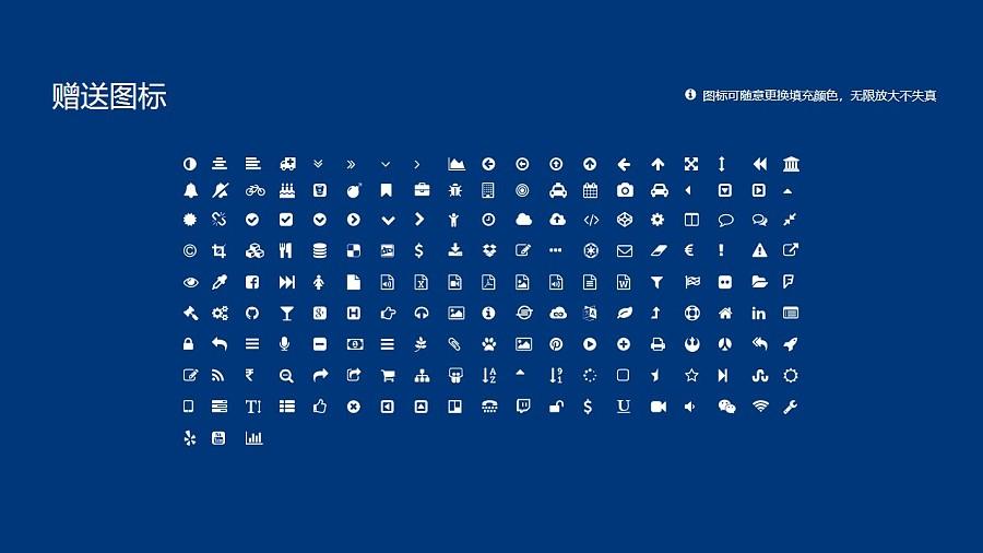 贵州电力职业技术学院PPT模板_幻灯片预览图35