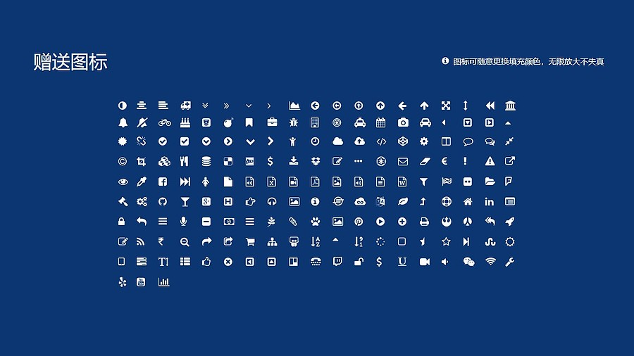 贵州师范学院PPT模板_幻灯片预览图35