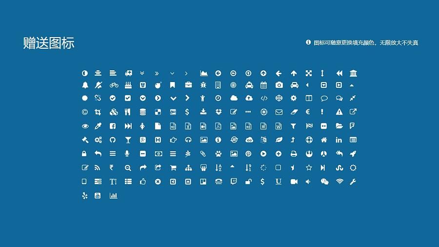 三亚理工职业学院PPT模板下载_幻灯片预览图35