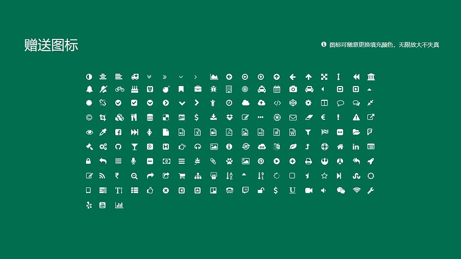 南京林业大学PPT模板下载_幻灯片预览图35