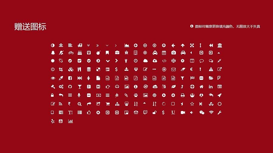 太原工业学院PPT模板下载_幻灯片预览图35