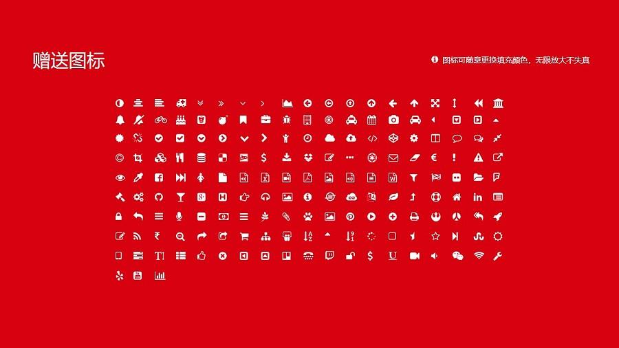 吕梁学院PPT模板下载_幻灯片预览图35