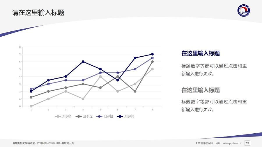 青海大学PPT模板下载_幻灯片预览图19