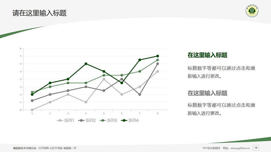 武威职业学院PPT模板下载_幻灯片预览图19