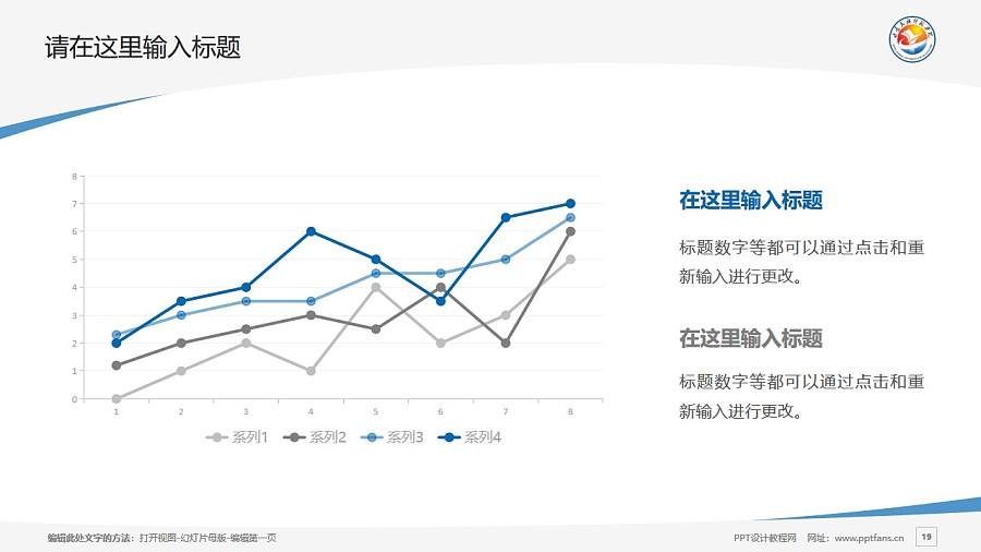 甘肃民族师范学院PPT模板下载_幻灯片预览图19