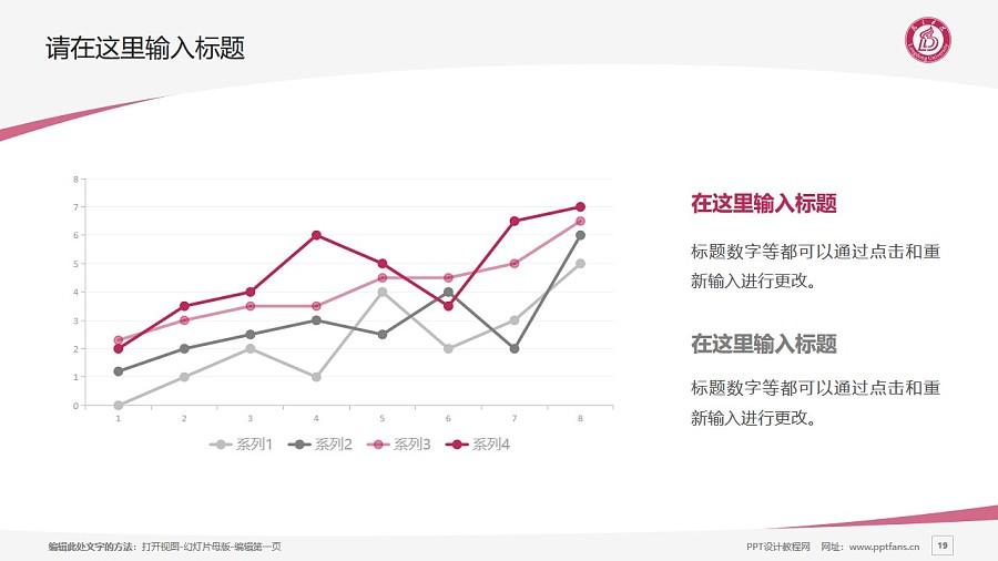 陇东学院PPT模板下载_幻灯片预览图19