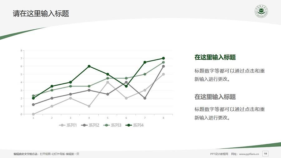 甘肃农业大学PPT模板下载_幻灯片预览图19