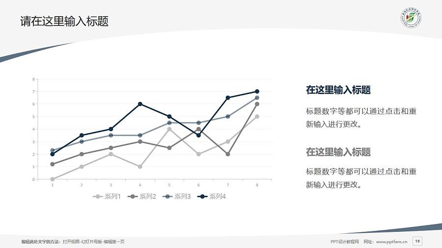 黔南民族师范学院PPT模板_幻灯片预览图19