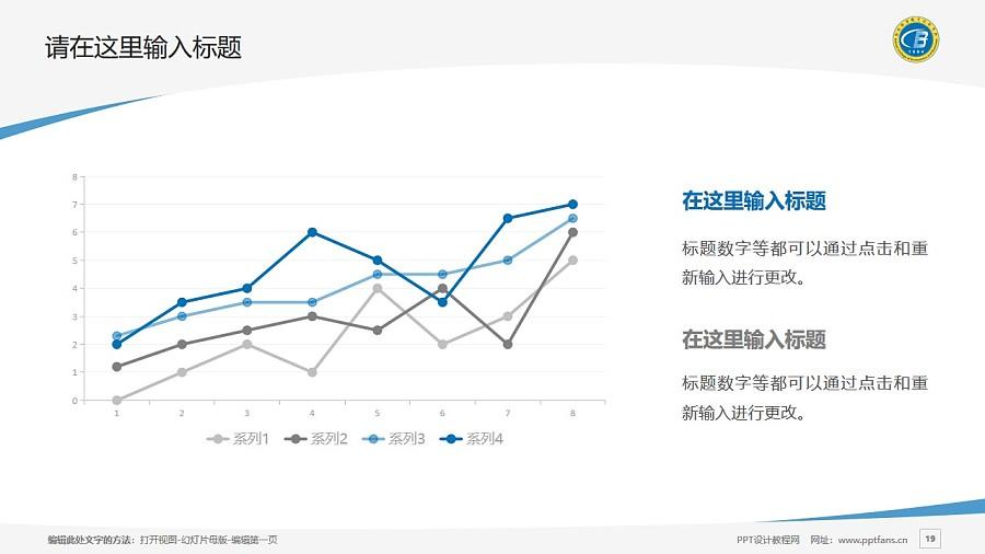 海南经贸职业技术学院PPT模板下载_幻灯片预览图19