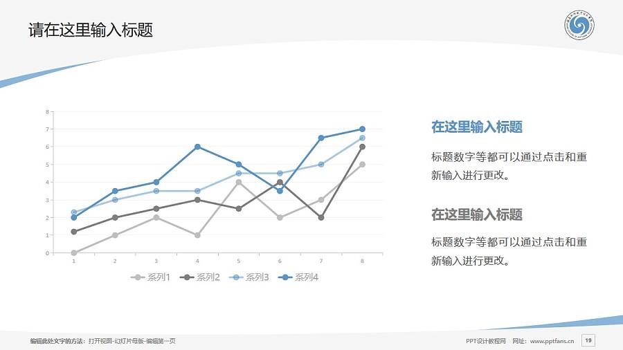 海南软件职业技术学院PPT模板下载_幻灯片预览图19