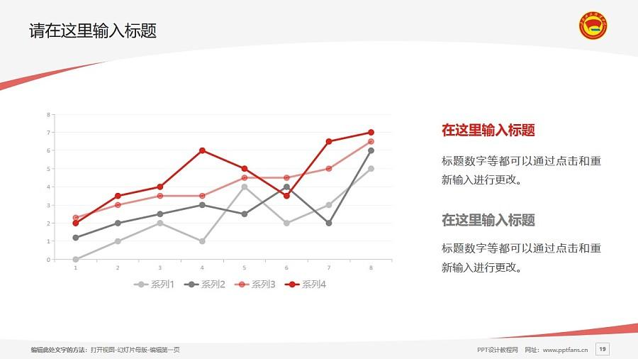 海南政法职业学院PPT模板下载_幻灯片预览图19