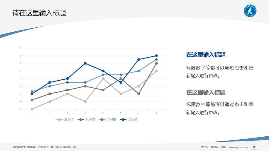 江苏科技大学PPT模板下载_幻灯片预览图19