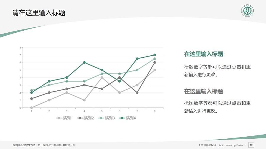 中国药科大学PPT模板下载_幻灯片预览图19