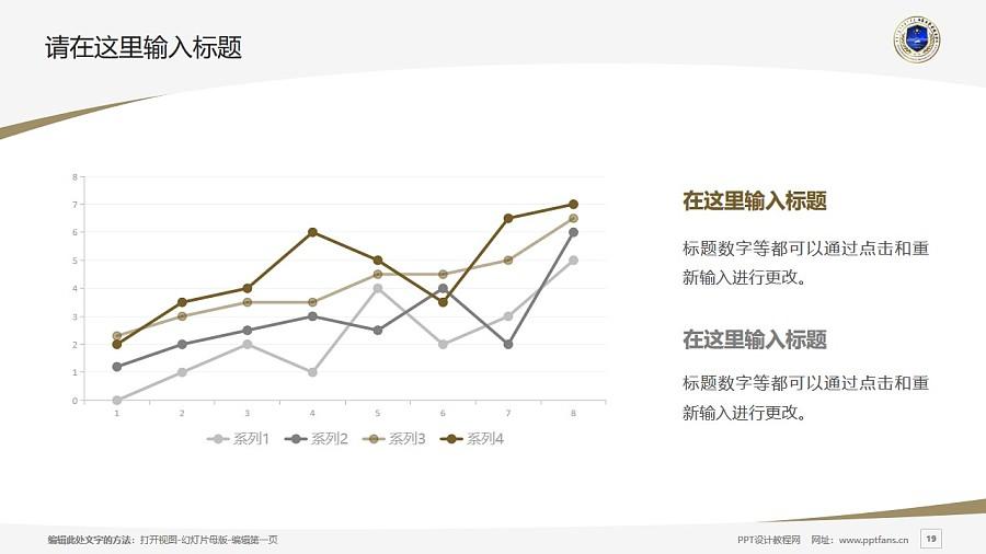 内蒙古警察职业学院PPT模板下载_幻灯片预览图19