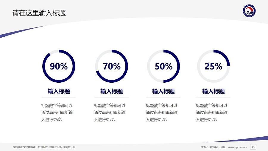 青海大学PPT模板下载_幻灯片预览图24