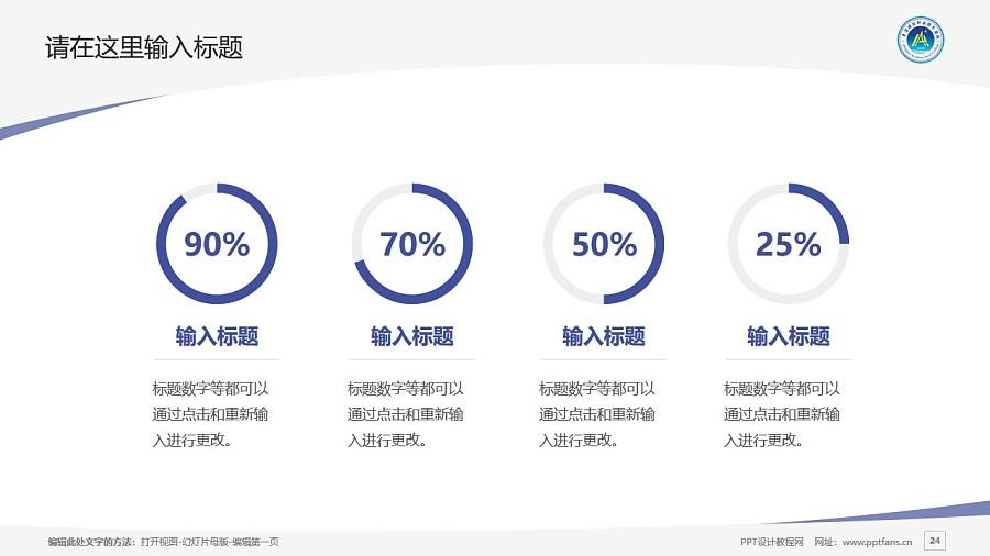 青海建筑职业技术学院PPT模板下载_幻灯片预览图24
