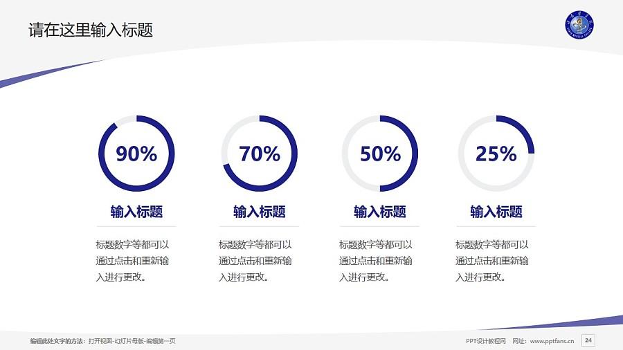 甘肃医学院PPT模板下载_幻灯片预览图24