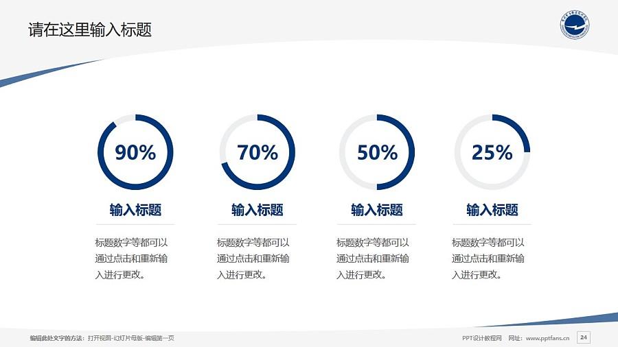 贵州电力职业技术学院PPT模板_幻灯片预览图24
