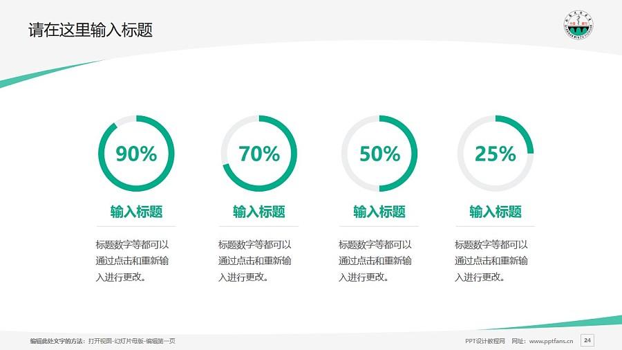 黔南民族医学高等专科学校PPT模板_幻灯片预览图24
