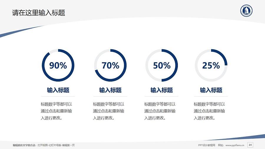 贵州师范学院PPT模板_幻灯片预览图24