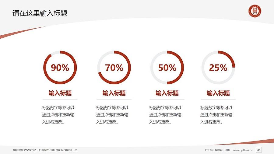 贵州大学PPT模板_幻灯片预览图24