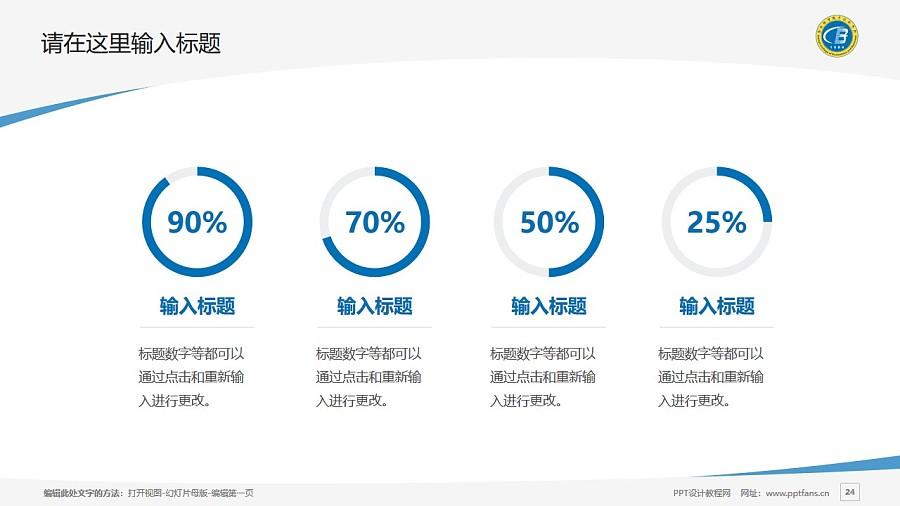 海南经贸职业技术学院PPT模板下载_幻灯片预览图24