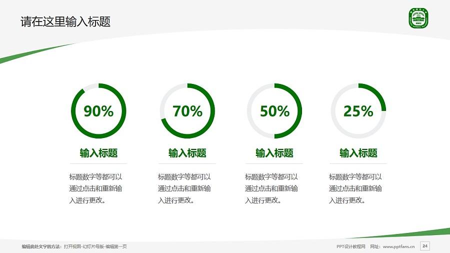南京师范大学PPT模板下载_幻灯片预览图24