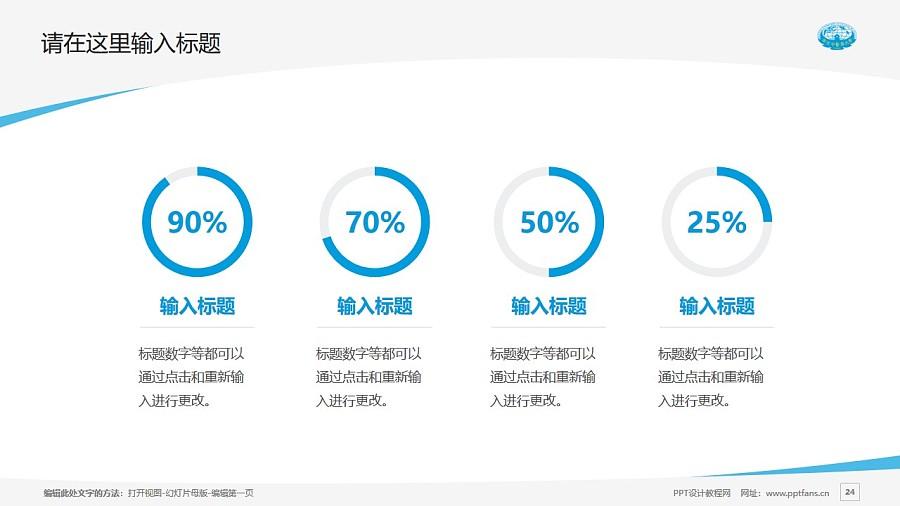 南京中医药大学PPT模板下载_幻灯片预览图24