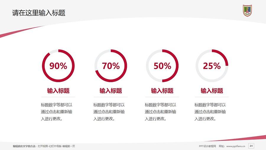 南京医科大学PPT模板下载_幻灯片预览图24