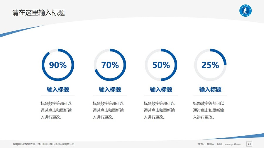 江苏科技大学PPT模板下载_幻灯片预览图24