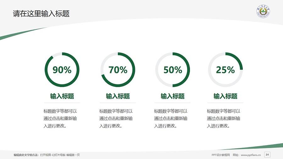 南京农业大学PPT模板下载_幻灯片预览图24