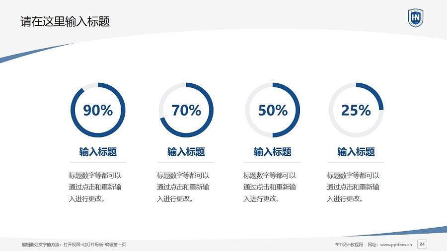 海南大学PPT模板下载_幻灯片预览图24