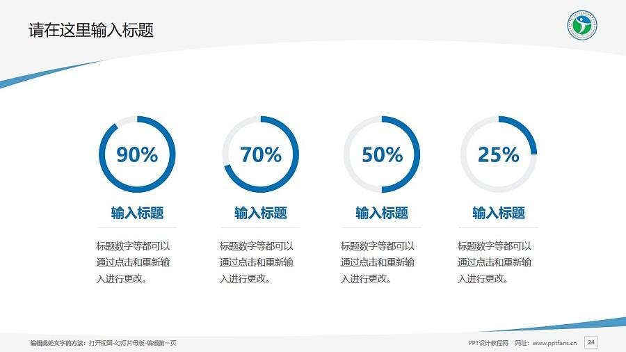 内蒙古体育职业学院PPT模板下载_幻灯片预览图24