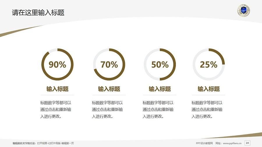 内蒙古警察职业学院PPT模板下载_幻灯片预览图24