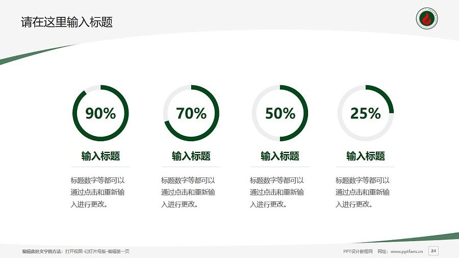 内蒙古化工职业学院PPT模板下载_幻灯片预览图24