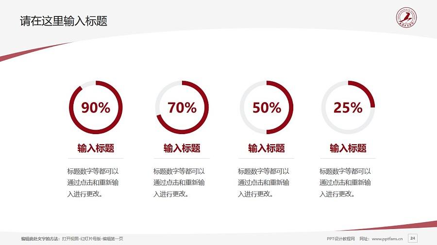 太原工业学院PPT模板下载_幻灯片预览图24