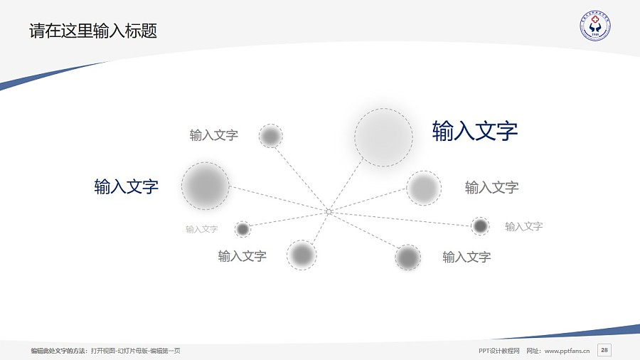 青海卫生职业技术学院PPT模板下载_幻灯片预览图28