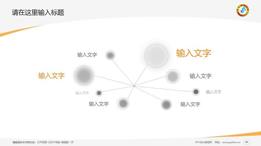 青海师范大学PPT模板下载_幻灯片预览图28