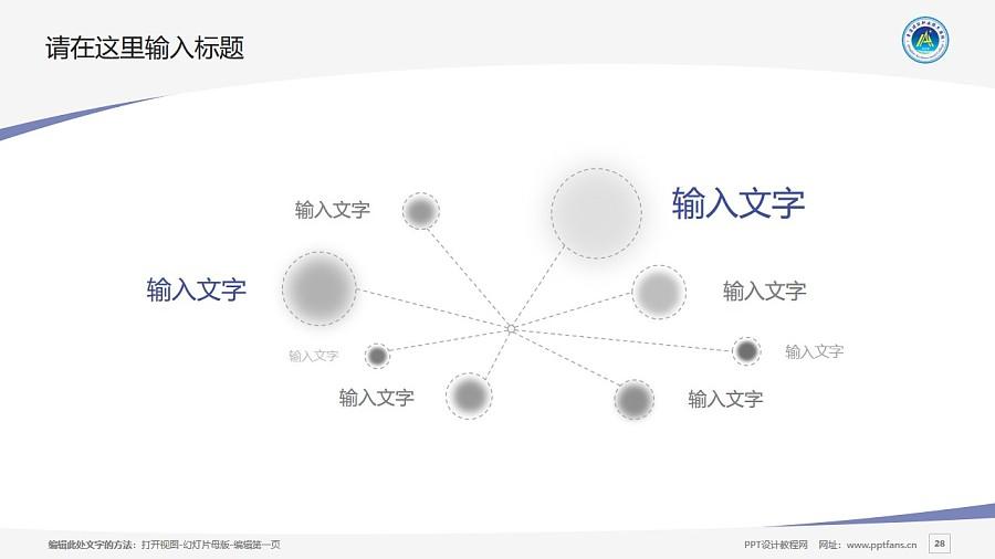 青海建筑职业技术学院PPT模板下载_幻灯片预览图28