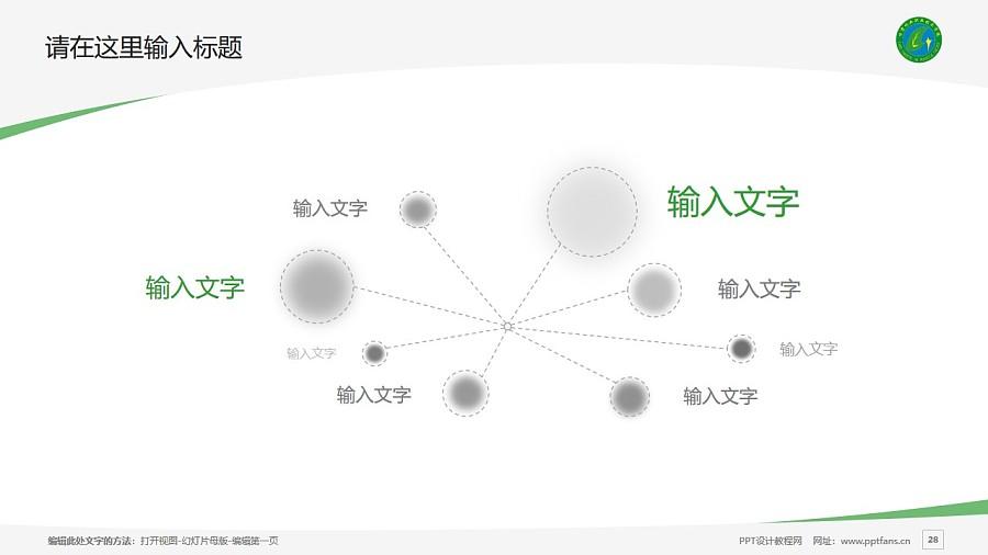 甘肃林业职业技术学院PPT模板下载_幻灯片预览图28