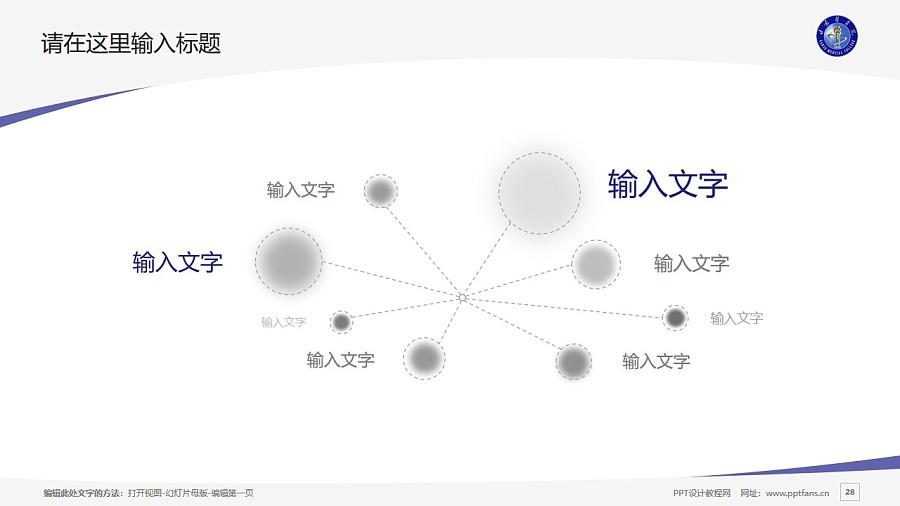 甘肃医学院PPT模板下载_幻灯片预览图28