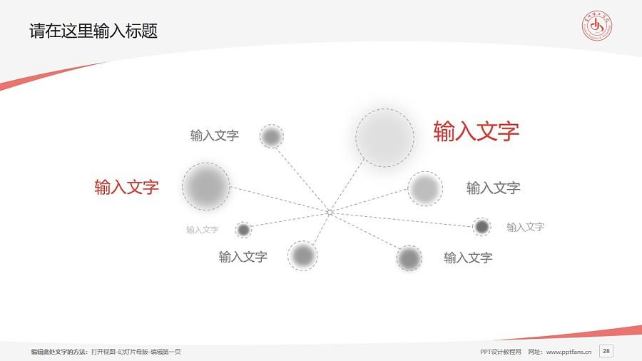 贵州理工学院PPT模板_幻灯片预览图28
