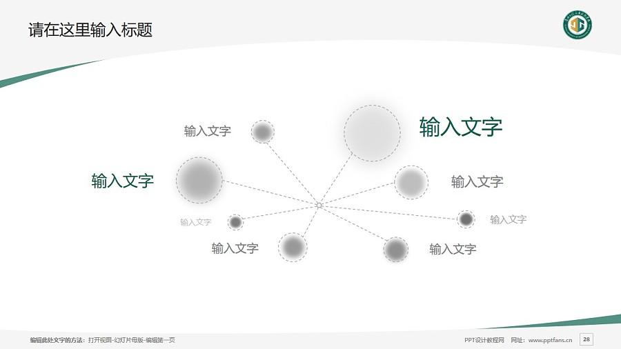 贵州工程应用技术学院PPT模板_幻灯片预览图28