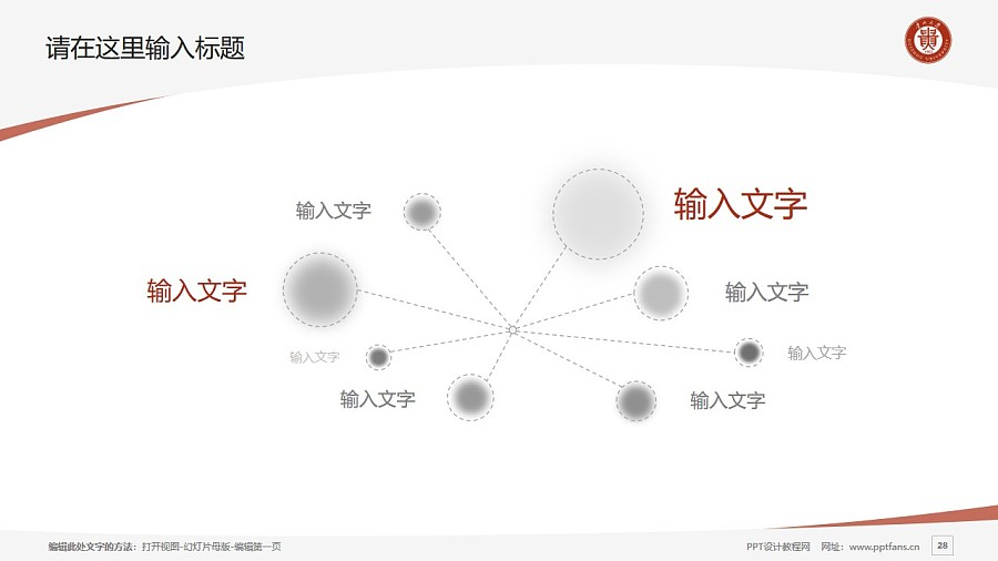 贵州大学PPT模板_幻灯片预览图28