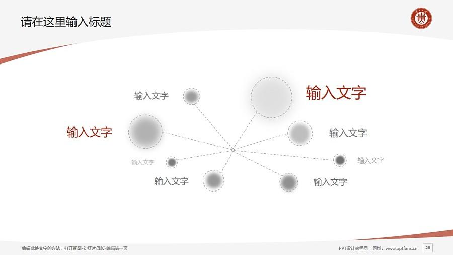 贵州大学PPT模板下载_幻灯片预览图28