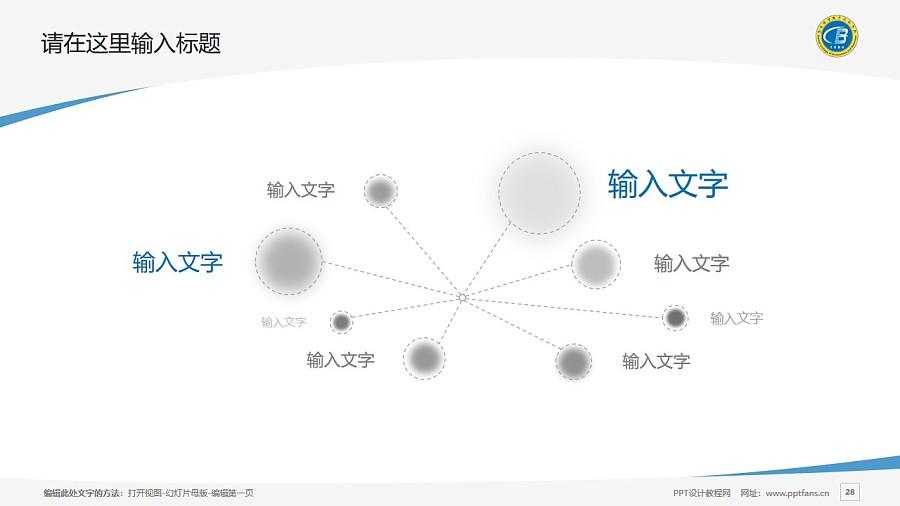 海南经贸职业技术学院PPT模板下载_幻灯片预览图28