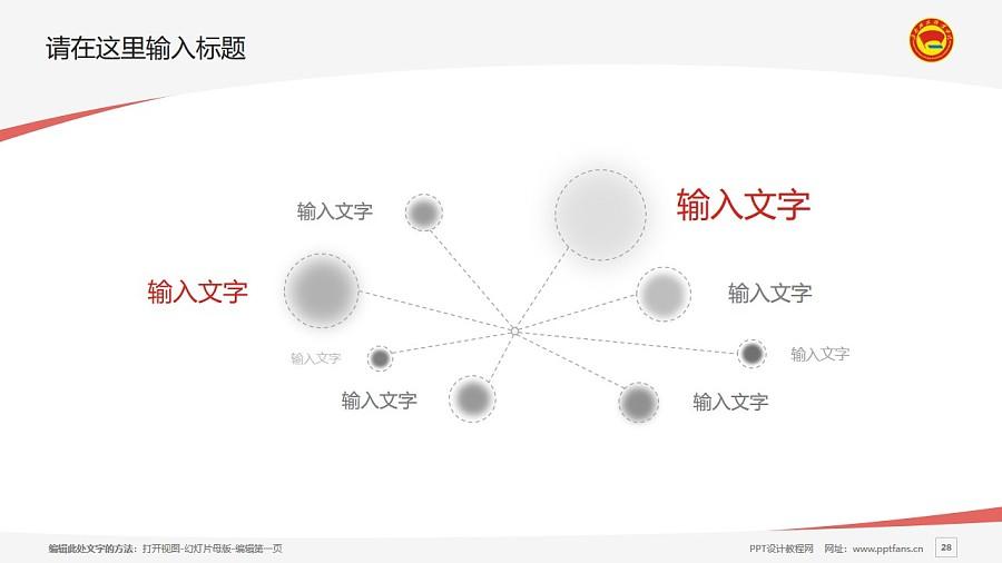 海南政法职业学院PPT模板下载_幻灯片预览图28