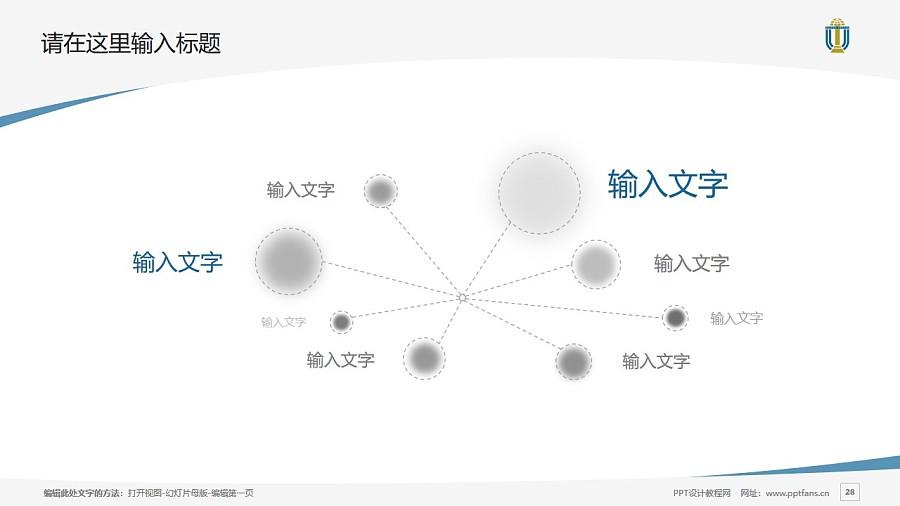 三亚理工职业学院PPT模板下载_幻灯片预览图28